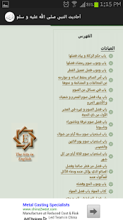 玩書籍App|جميع الأحاديث النبوية الشريفة免費|APP試玩