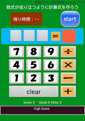 数遊びvol.1 数式作成