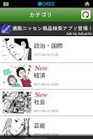 Screenshot of 漫画の新聞 for GREE