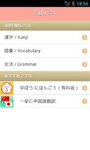 日語4|玩教育App免費|玩APPs