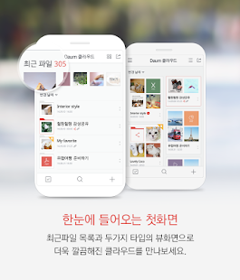 Daum Cloud - 다음 클라우드 - screenshot thumbnail