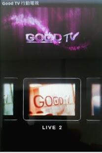 GOOD TV 行動電視