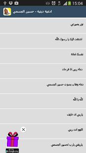 ادعية دينية - حسين الجسمي - screenshot thumbnail