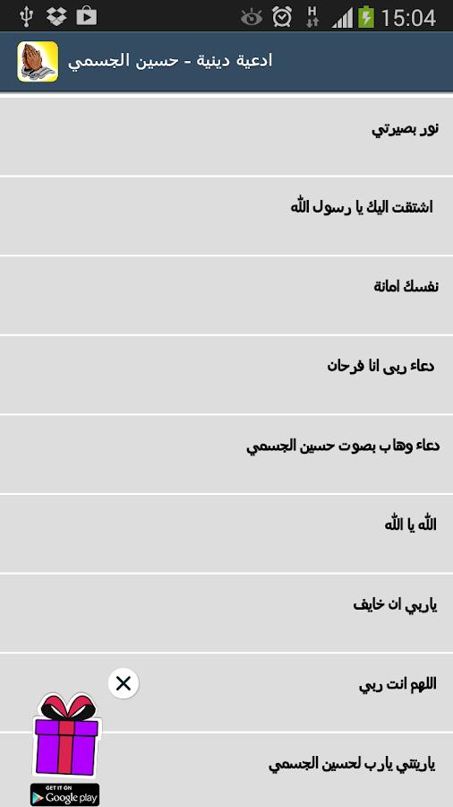 ادعية دينية - حسين الجسمي- screenshot