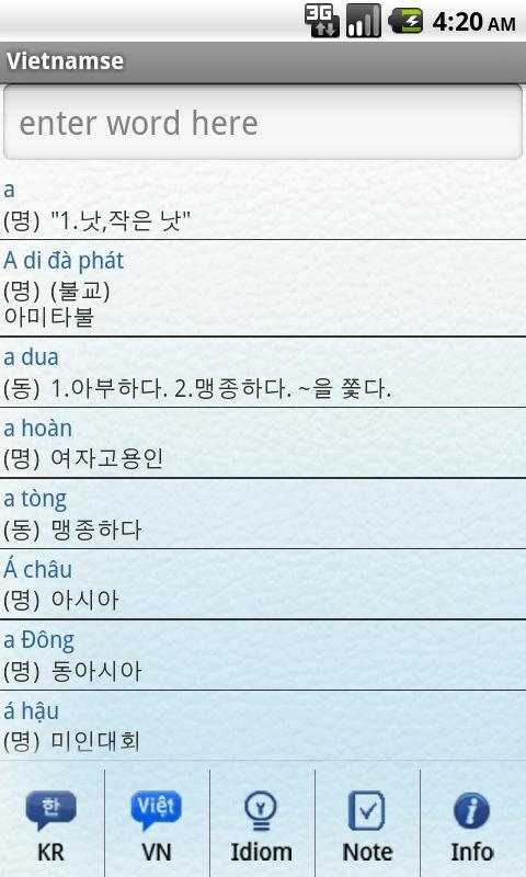 베트남어 사전 - screenshot
