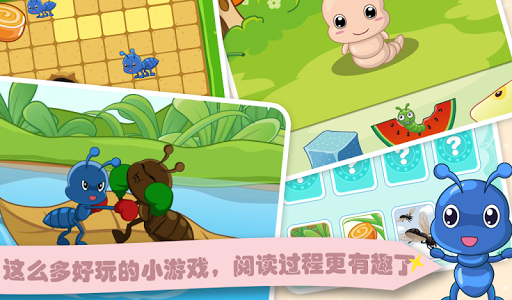 昆虫世界-蚂蚁 有趣的儿童互动绘本故事书 教育 App-癮科技App