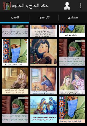 أقوال و حكم الحاج و الحاجة