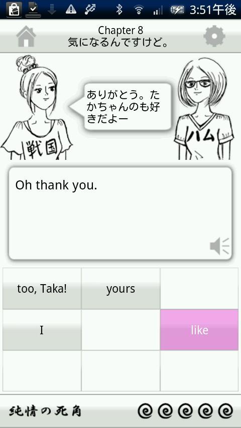 Junjou No Shikaku- screenshot