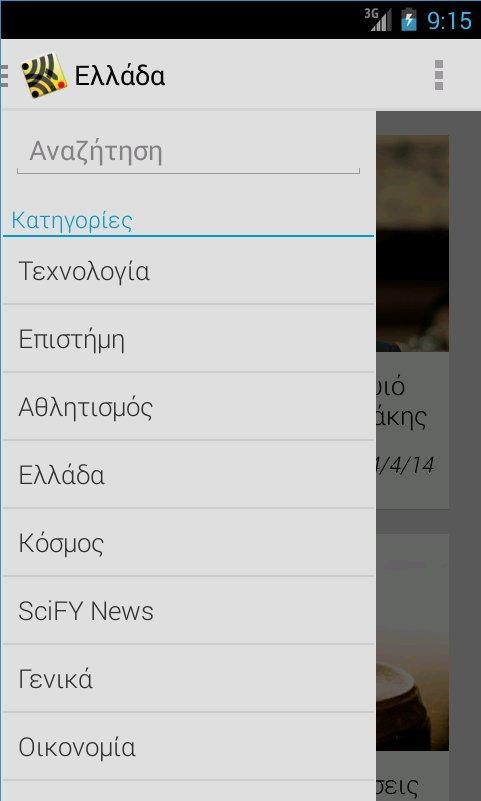 NewSum - στιγμιότυπο οθόνης