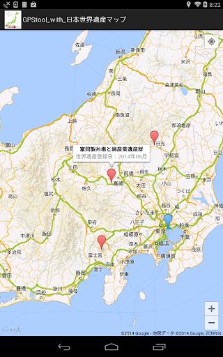 GPS tool with 日本世界遺産マップ
