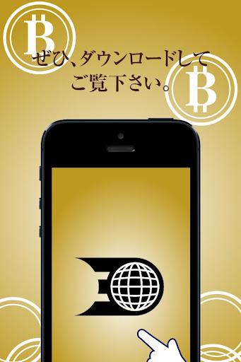 玩免費財經APP|下載BITMASTER app不用錢|硬是要APP