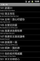 Screenshot of 天國之歌 HK
