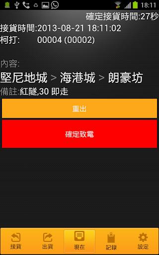 【免費交通運輸App】FAST TAXI HK Driver-APP點子