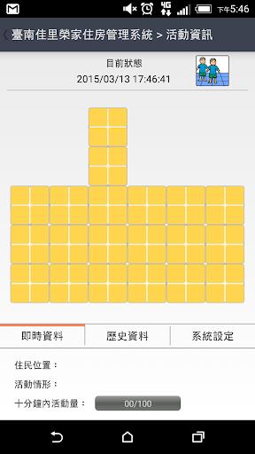 台南佳里榮家住房管理系統