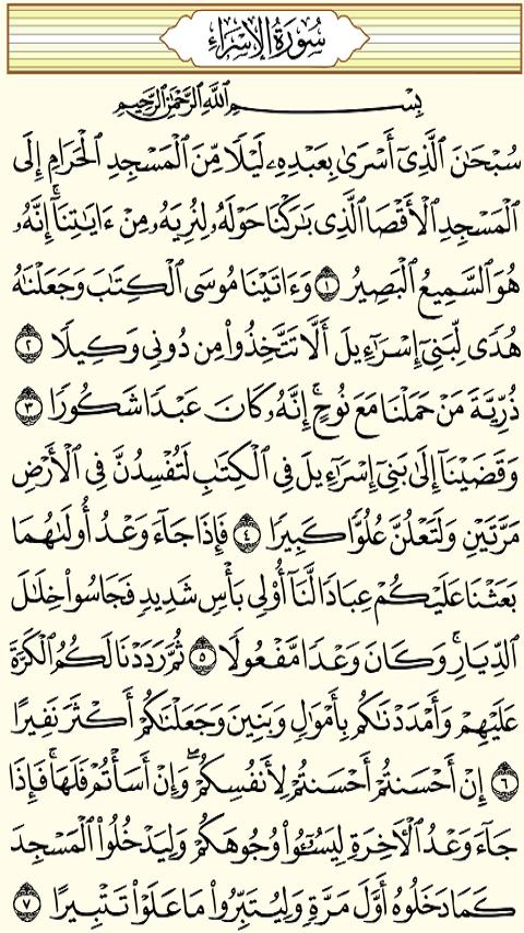 Al Mushaf - Holy Quran - screenshot
