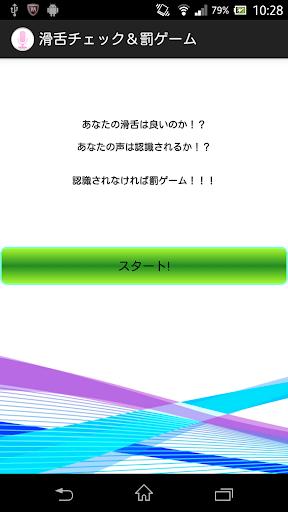 無料娱乐Appの滑舌チェック&罰ゲーム|記事Game