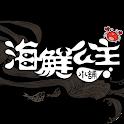 海鮮公主小鋪 icon