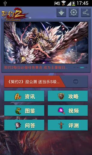 【免費工具App】葵花宝典之契约2-APP點子
