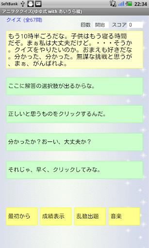 アニヲタクイズ ゆゆ式 with あいうら編