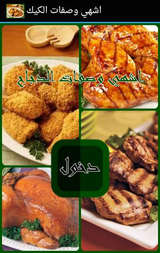 اشهي وصفات اكلات بالدجاج