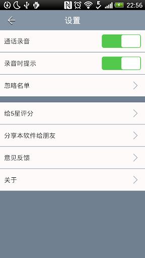 玩免費通訊APP|下載超级通话录音 app不用錢|硬是要APP