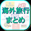 海外旅行ツアー・ホテル・格安航空券 WEBサービス比較まとめ icon