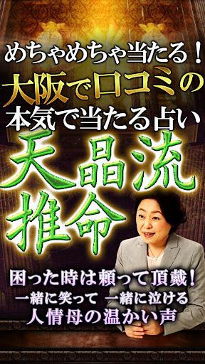 金メダル級的中占い【天晶流推命】天晶礼乃