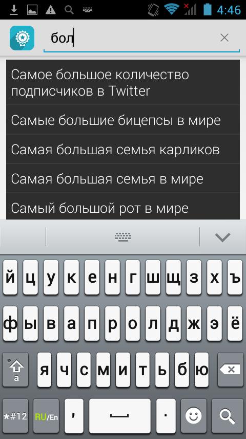 Книга рекордов free screenshot