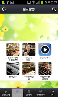 명문교회- screenshot thumbnail