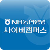 NH농협생명 임직원 사이버캠퍼스