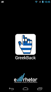 GreekBack- screenshot thumbnail