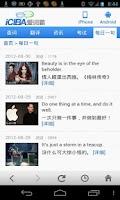 Screenshot of 爱词霸翻译