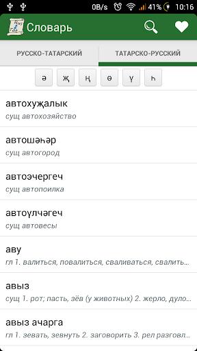 Русско Татарский словарь