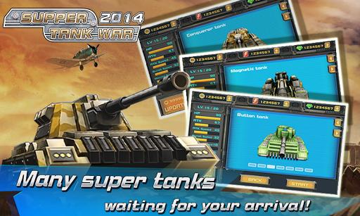 超級坦克大戰2015