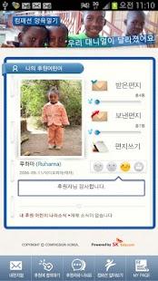 한국컴패션 어플리케이션 - screenshot thumbnail