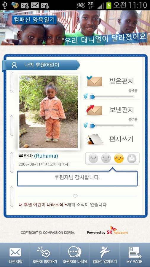 한국컴패션 어플리케이션 - screenshot