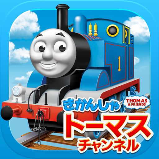 きかんしゃトーマスチャンネル 子供向けの動画知育ゲーム無料 Google