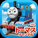きかんしゃトーマスチャンネル 子供向けの動画・知育ゲーム無料 icon