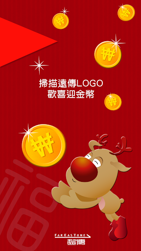 玩娛樂App|愛喜嗲鹿情人節新春賀歲版免費|APP試玩