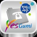 GUMI CITY TELEPHONE