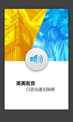 【免費教育App】外教社房地产英语词典 海词出品-APP點子