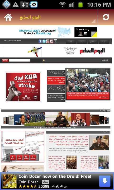 الصحف المصرية- screenshot