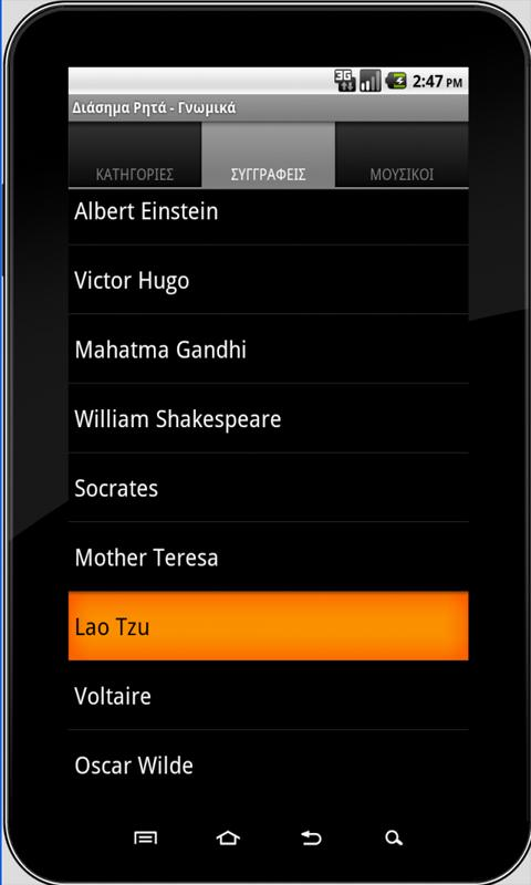 Γνωμικά - Αποφθέγματα - screenshot