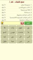 Screenshot of سبع كلمات - لعبة معلومات عامة