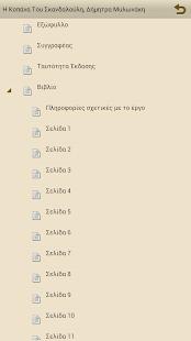 Η κοπάνα του Σκαν…, Δ.Μυλωνάκη - screenshot thumbnail