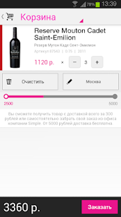 iSimple - лучшие вина- screenshot thumbnail