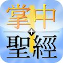 掌中聖經 掌中圣经  (免費版) logo