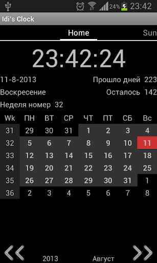 Idis Clock