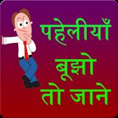 Paheli Junction Hindi