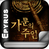 [판타지]가문의 주인(전10권,완)-에피루스 베스트
